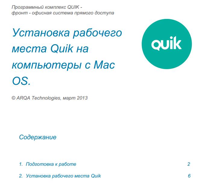 Инструкцию по установке для Mac OS