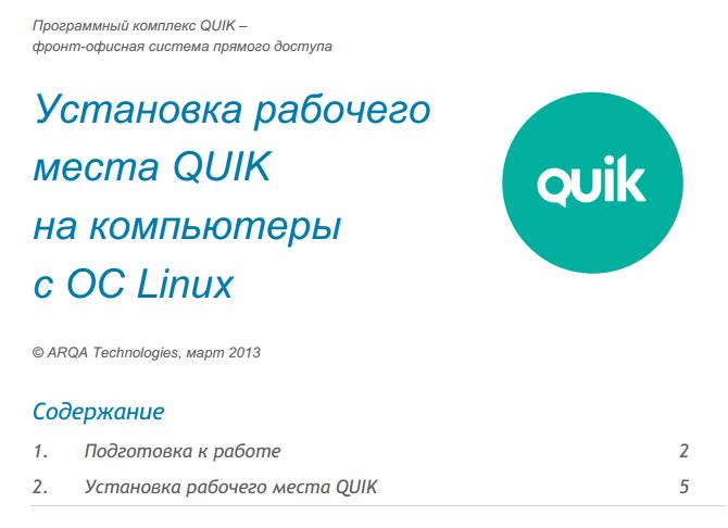 Инструкцию по установке для Linux,