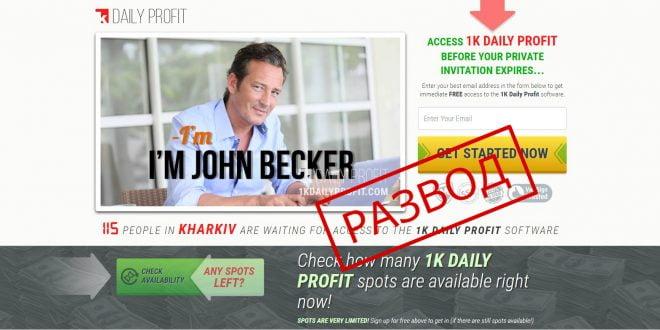 Что из себя представляет 1K Daily Profit – обзор очередного мошенника
