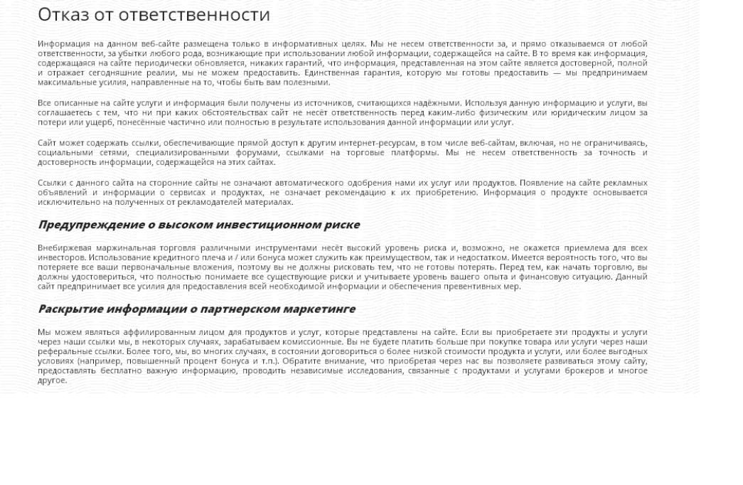 Ответственность Ассоциации успешных трейдеров