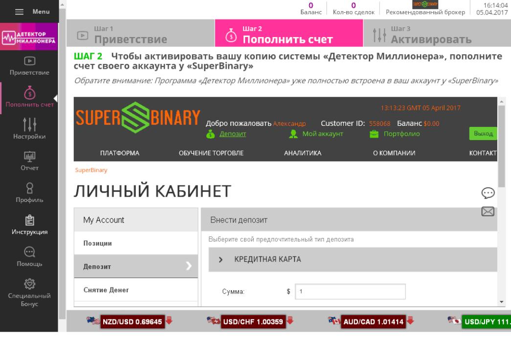 SuperBinary работает с проектом Детектор Миллионера