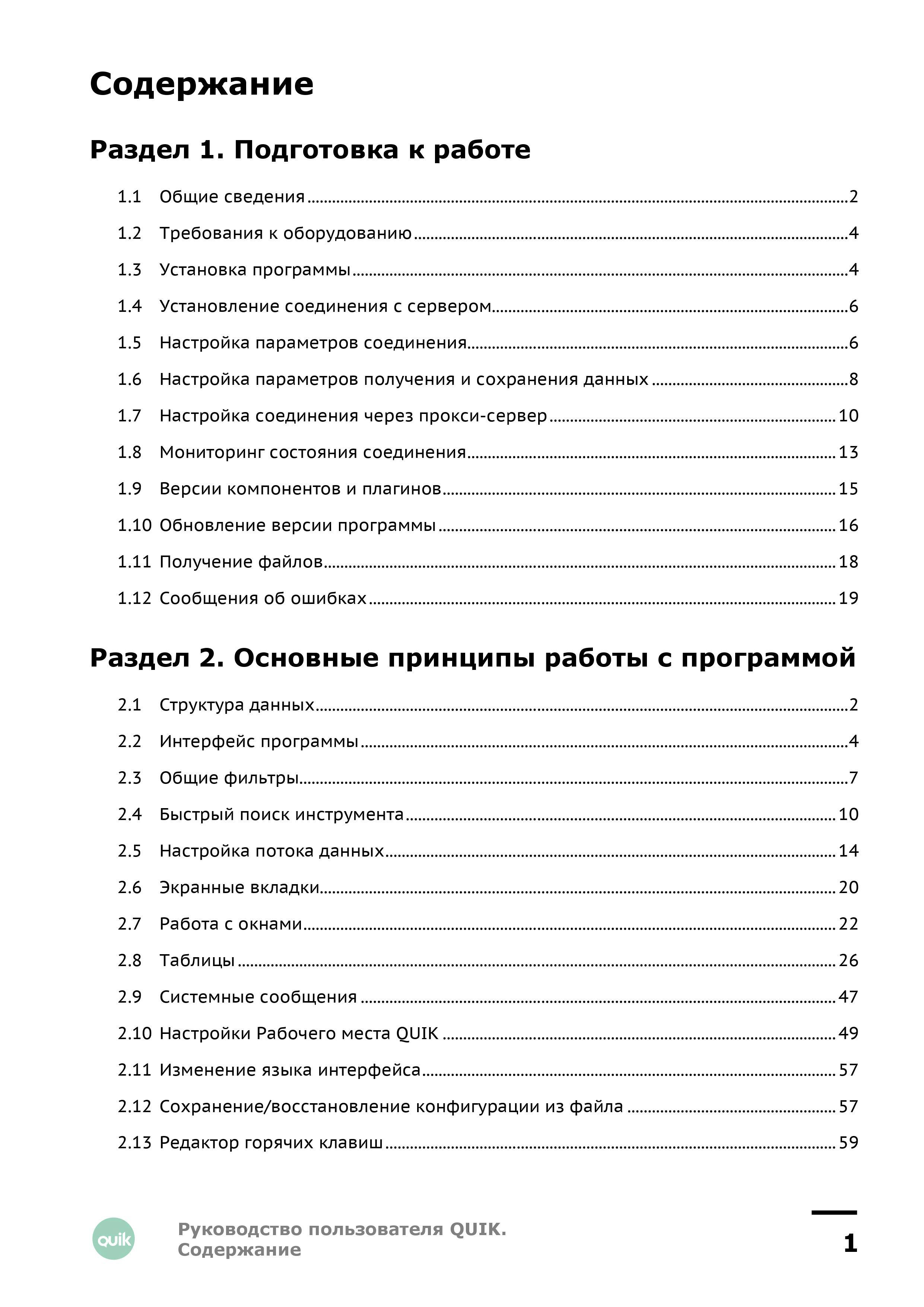 Подробной инструкции по работе с платформой стр. 1
