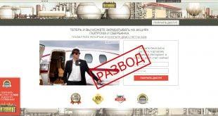 Интервент - новый развод на 250$, ради которого арендовали самолет