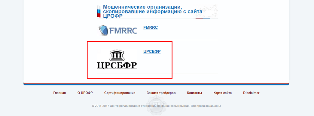 Брокер rightoption мошенники
