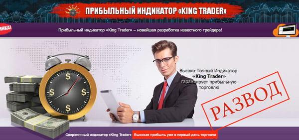 King-Trader прибыльный-индикатор