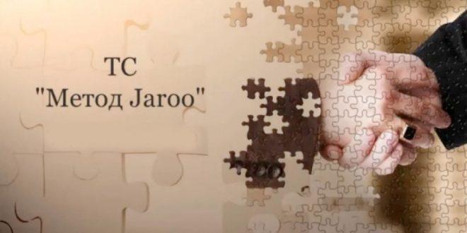 Метод Jarroo