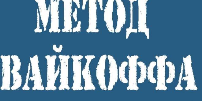 Метод Вайкоффа