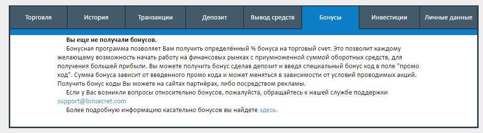 usloviya-bonusnoy-programmi-1xbet