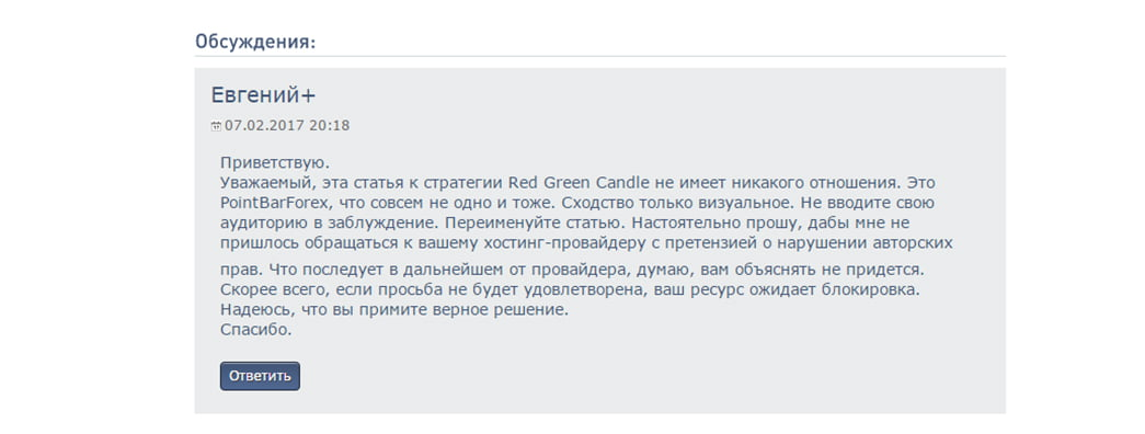 стратегия «Red Green Candle»