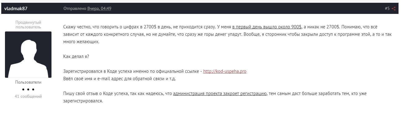 Бинари Код Лохотрон