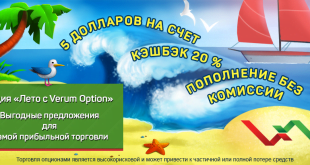 Лето с Verum Option