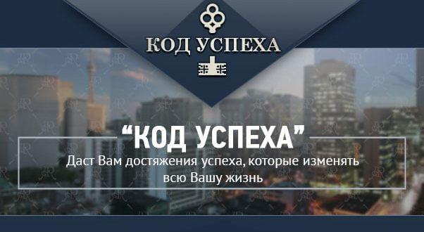 """Программа Артема Авраменко """"Код Успеха"""""""
