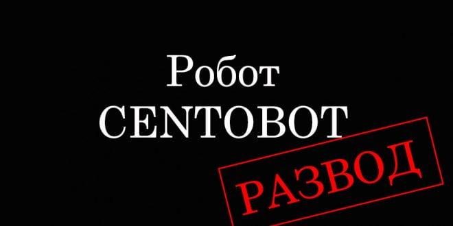Робот Centobot