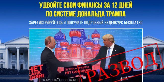 Трамплин успеха от Романа Захарова