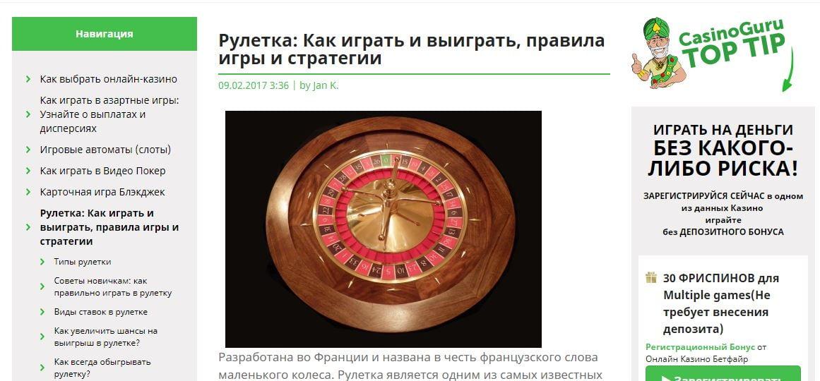 Программы для взлома онлайн-казино