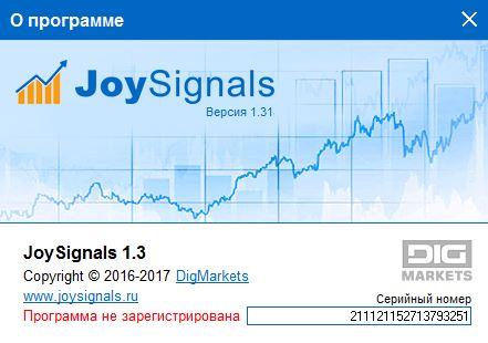 Как работать с JoySignals