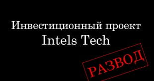 Инвестиционный проект Intels Tech