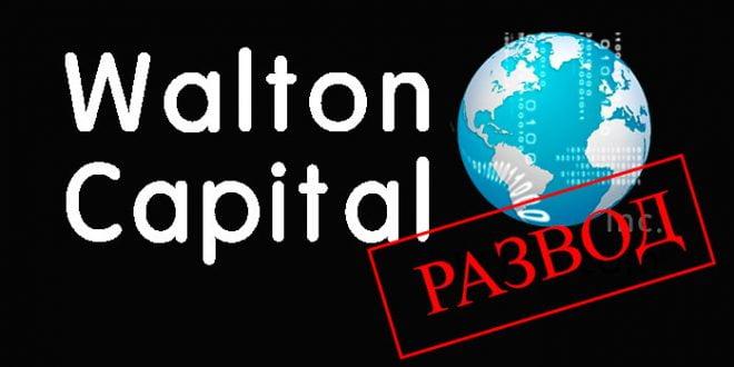 Walton capital бинарные опционы отзывы робин гуд бинарные опционы
