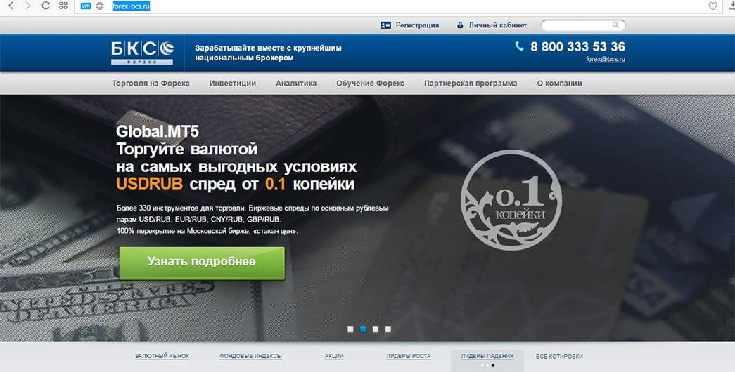 Рублевый брокер бинарные опционы базовая валюта что это