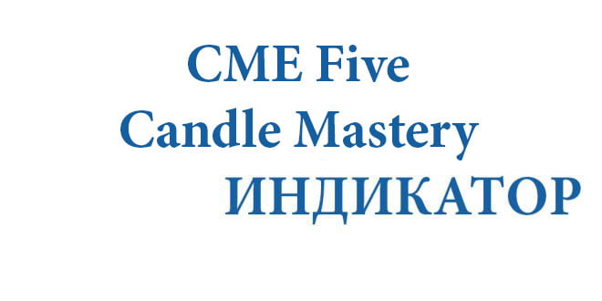 CME Five Candle Mastery