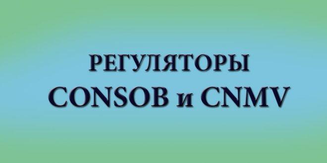 CONSOB и CNMV