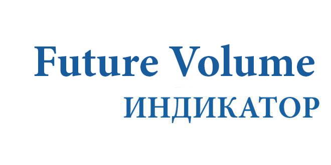 Future-Volume