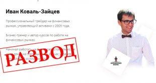 Иван-Коваль-Зайцев