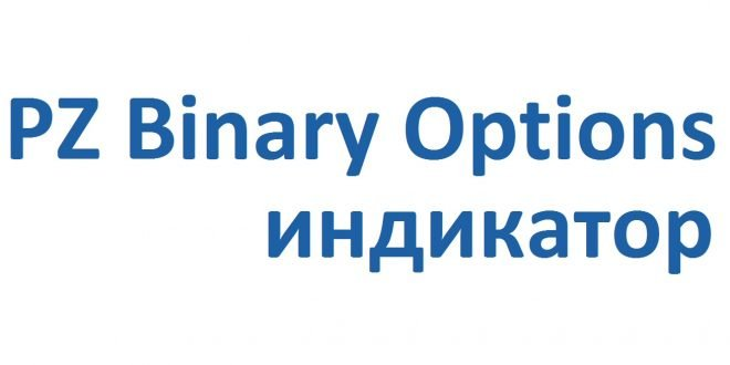 Pz binary options скачать
