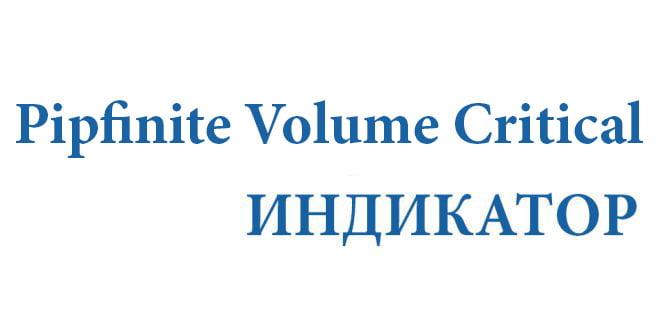 Pipfinite Volume Critical