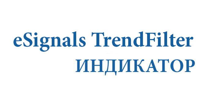 eSignals TrendFilter