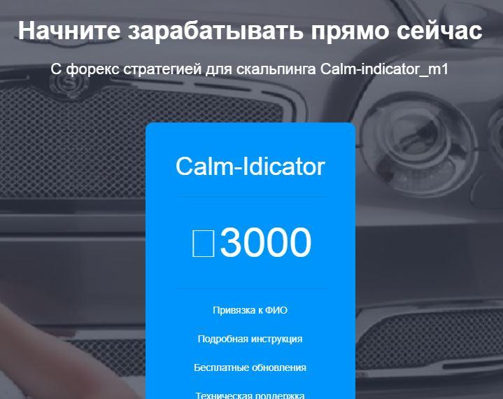 Calm Indicator