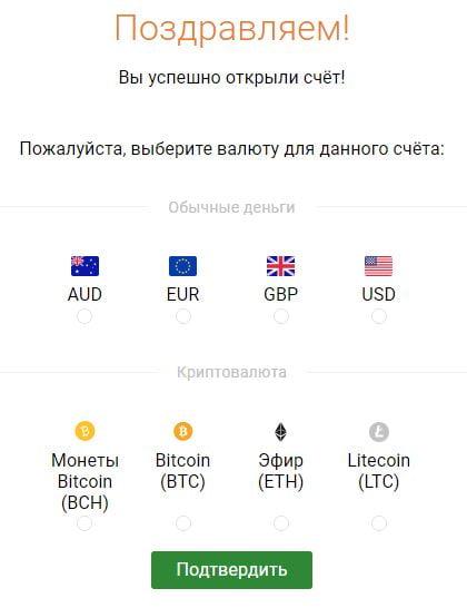 Как-сменить-валюту-депозита-на-Binary.com