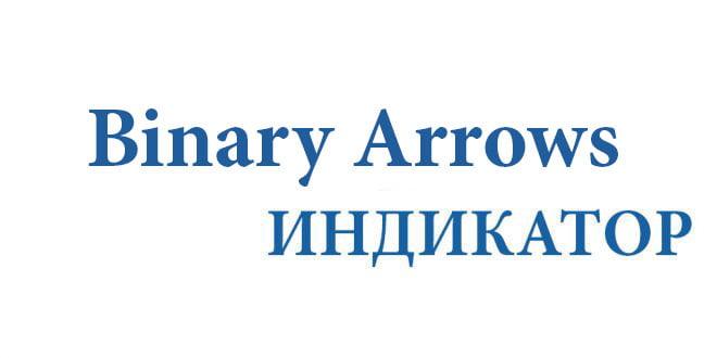 Binary Arrows