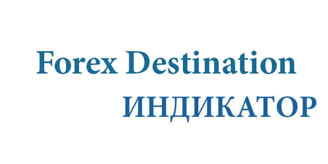 Forex Destination