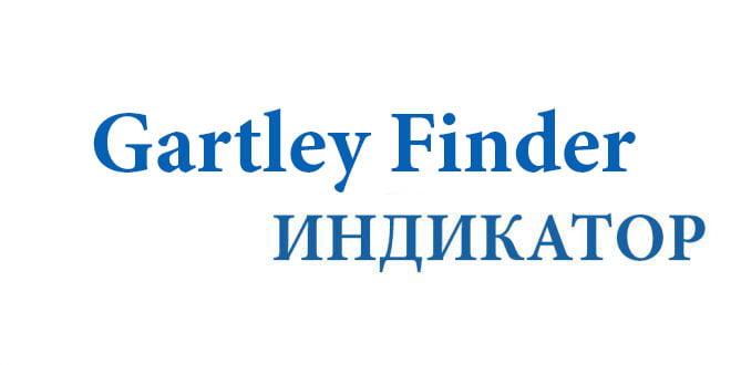 Gartley Finder