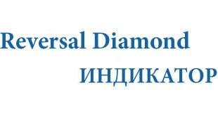 Reversal-Diamond