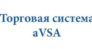 Торговая система aVSA
