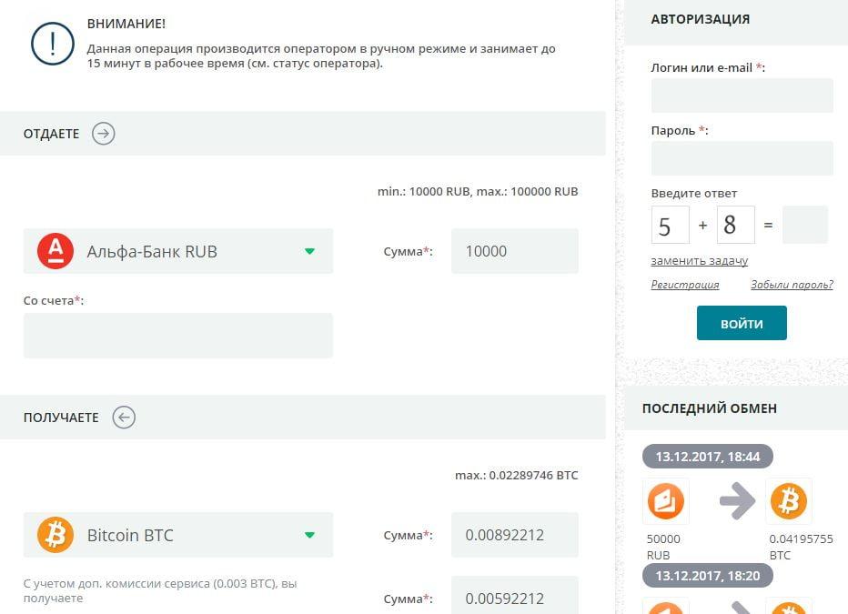 Как купить биткоин с карты альфа банка работа деньги и любовь читать онлайн