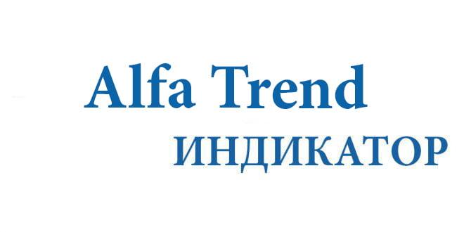 Alfa Trend