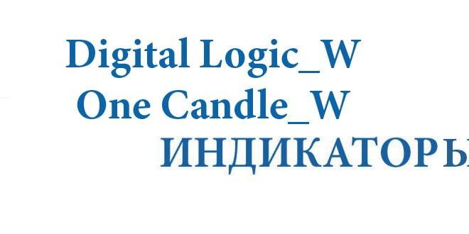 Digital Logic_W и One Candle_W