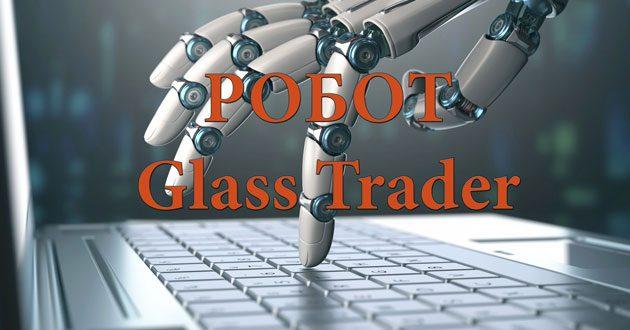 Glass Trader