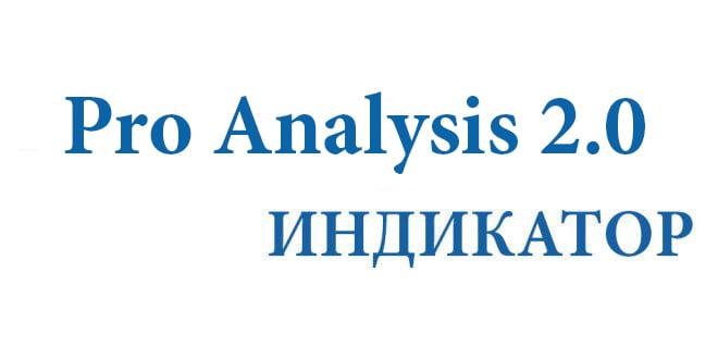 Pro Analysis 2.0