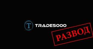 Trade-5000
