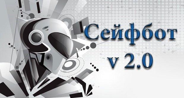 Сейфбот v 2.0