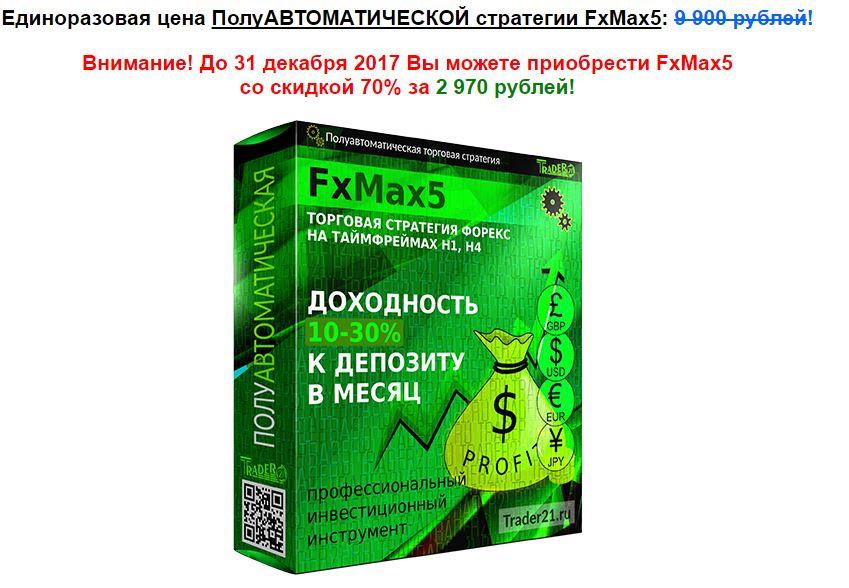стратегия FxMax5