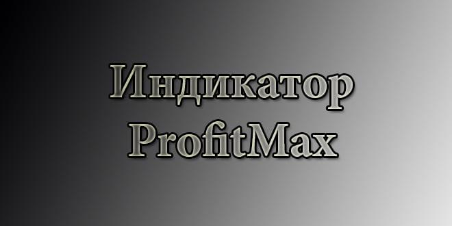 Индикатор ProfitMax