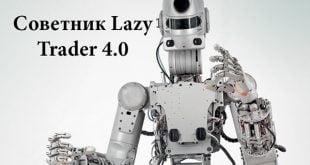 Lazy Trader 4.0