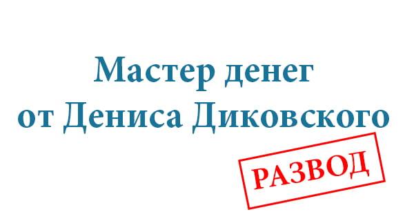 Денис диковский бинарные опционы forex работает с брокерами