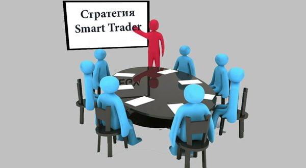 Smart-Trader