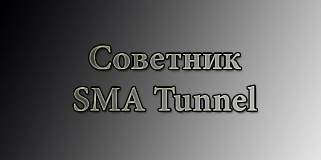 советник SMA Tunnel
